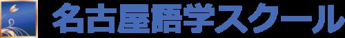 語学教室は名古屋語学スクール